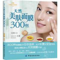 【二手旧书9成新】天然美肤面膜300例9787506486620采薇中国纺织出版社