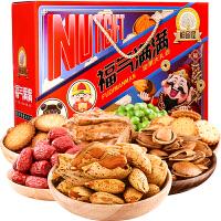 鲜品屋坚果大礼包内含8种干果零食礼盒批发福气满满1286g
