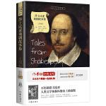 莎士比亚戏剧故事集 教育部推荐 课外阅读 余秋雨寄语 梅子涵作序推荐