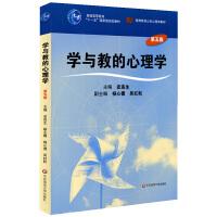 正版 学与教的心理 第五版 教师教育公共心理学教材 江苏自考28044 心理学理论与应用 普通心理学 儿童发展心理学