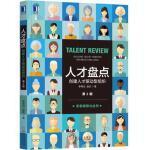 人才盘点:创建人才驱动型组织(第2版) 李常仓 赵实 机械工业出版社