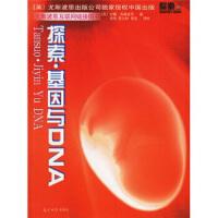 【旧书二手书9成新】探索 基因与DNA [英] 克莱波尼,陈扬,郭兴林,徐坚 9787802060272 光明日报出版