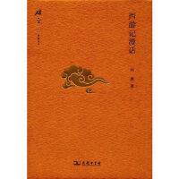 西游记漫话(碎金文丛4) 林庚 商务印书馆