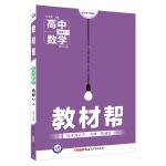 教材帮 选修2-1 数学 RJA (人教A版)(2018版)--天星教育