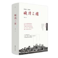 晚清三国:1904-1905(精装)