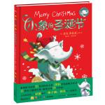 大城市里的小象系列:小象的圣诞节(精)