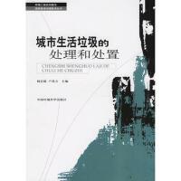 城市生活垃圾的处理和处置 杨宏毅,卢英方 中国环境科学出版社