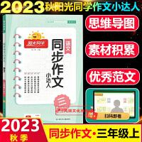 阳光同学计算小达人三年级上册数学北师版2021秋小学专项训练作业本同步配套练习册
