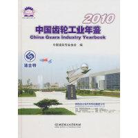 中国齿轮工业年鉴 2010