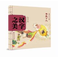 中国记忆:汉字之美 形声字二 寿星下凡