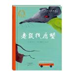 金羽毛 国际大奖绘本 老鼠找愿望