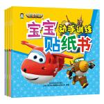 超级飞侠3宝宝贴纸书(套装全4册)