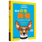 美国国家地理:教你读懂狗语(完全听懂狗狗内心世界指南)