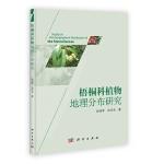 【RT7】梧桐科植物地理分布研究 徐颂军、徐祥浩 科学出版社 9787030345547