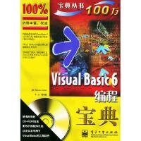 【旧书二手书9成新】Visual Basic 6编程宝典――计算机宝典丛书(含CD-ROM光盘一张) (美)乔丹(Jo