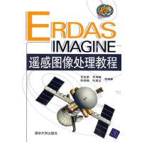 ERDAS IMAGINE遥感图像处理教程