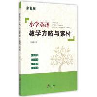 新视界小学英语教学方略与素材