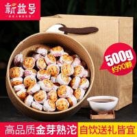 新益号 普洱茶小沱茶礼盒 高品质金芽沱 迷你小沱茶 500g普洱熟茶