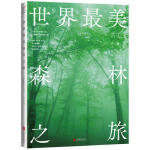 世界美森林之旅 X-Knowledge Co.,Ltd.,梅洁 北京联合出版公司【新华书店 品质保证】
