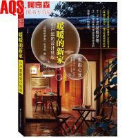 暖暖的新家 小户型的设计挑战 北京卫视大型家装改造真人纪实节目暖暖的新家授权版本 家居装修改造施工的细节设计效果图书
