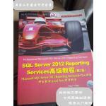 【二手正版9成新】SQL Server数据库经典译丛:SQL Server 2012 Reporting Servic