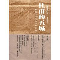 杜甫的五城:一位唐史学者的寻踪壮游