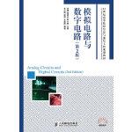 模拟电路与数字电路(第2版)