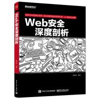 Web安全深度剖析