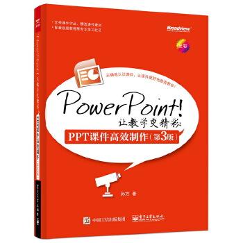 PowerPoint!让教学更精彩:PPT课件高效制作(第3版) 畅销书第3次升级,十几所院校的标准教程