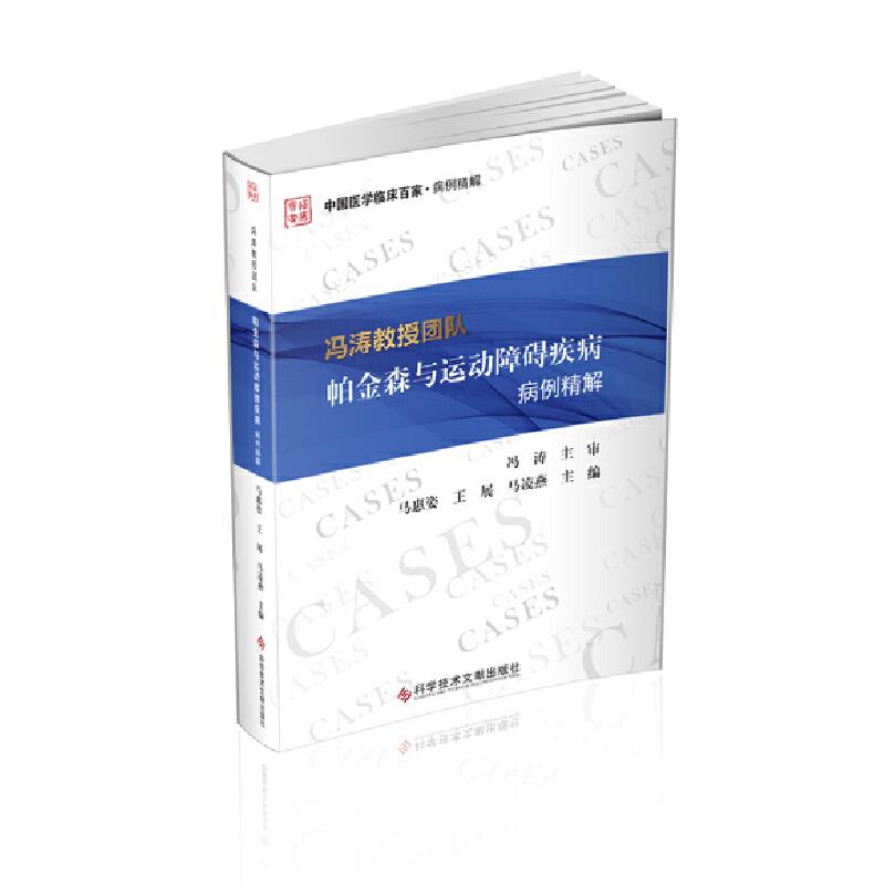 冯涛教授团队帕金森与运动障碍疾病病例精解