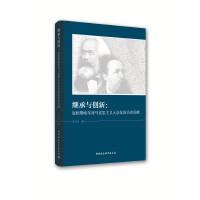 继承与创新:恩格斯晚年对马克思主义大众化的历史贡献