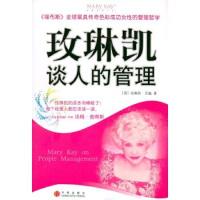玫琳凯谈人的管理 玫琳凯・艾施 陈淑琴 范丽娟 中信出版社 中信出版集团