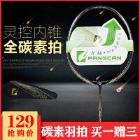 FANGCAN/方灿 羽毛球拍 全碳素 单拍 N9 超轻纳米原装正品俱乐部