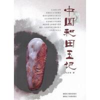 中国和田玉记(货号:A2) 马古青 9787546914664 暂无威尔文化图书专营店