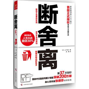 断舍离减法生活,自在人生!百万人生活方式从此改变,入选2014年中国年度十大流行语,全民热议实践不断的人生整理术。