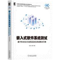 嵌入式软件系统测试:基于形式化方法的自动化测试解决方案