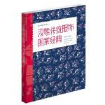 汉族传统服饰图案经典 传统服饰与图案深度解读 图案精美巧妙 当代服装设计提供灵感源泉 汉族传统服饰之美 条理清晰 图文