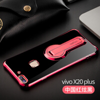 vivox20手机壳步步高x20plus防摔套女款软硅胶简约超薄支架男磨砂情侣个性创意超薄网红抖音潮 vivo X20