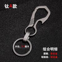 钛合金钥匙扣汽车钥匙扣钛合金男士腰挂钥匙链简约钥匙圈扣女个性定制创意挂件