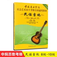民谣吉他 8级-10级(中国音乐学院社会艺术水平考级全国通用教材) 中国青年出版社