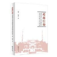 超越信仰:明清高平关帝庙现象与晋东南乡村社会