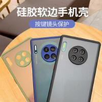 华为mate30pro手机壳p30荣耀30pro防摔p40硅胶华为透明nova5pro全包9x/20镜头nova7se软