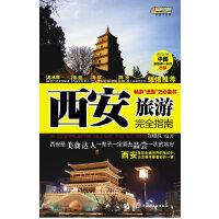 西安旅游完全指南-悠生活・旅游大玩家(畅游世园必备书)