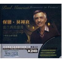 【商城正版】保罗莫里哀 法兰西的浪漫(黑胶2CD 精包装)
