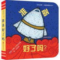 准备好了吗 (美)尼娜兰登 ,张芳 北京联合出版公司【新华书店 正版放心购】