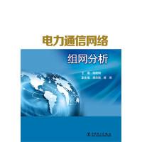 电力通信网络组网分析
