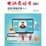2021年《电脑爱好者》合订本(一)