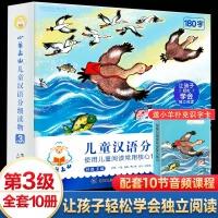 小羊上山儿童汉语分级读物第3级全套10册 3-6岁幼小衔接入学准备 儿童识字书 幼儿认字 早教学前启蒙训练阅读 幼儿园*