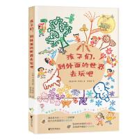 孩子们到外面的世界去玩吧 姜宇根罗恩熙著 韩国春夏秋冬四季亲子户外游戏 锻炼孩子创作力动手能力 外国当代儿童文学亲子读物