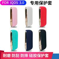 iqos3.0保护套四代日本电子烟硅胶套保护壳软胶防摔便携收纳配件